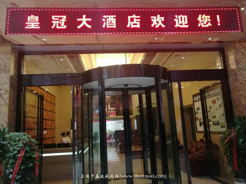 荔波皇冠大酒店