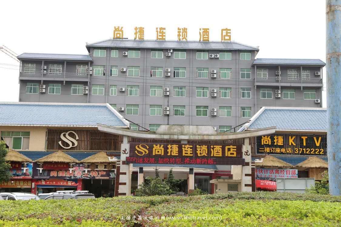 荔波尚捷连锁酒店