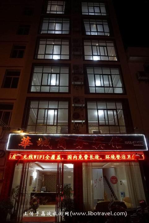 荔波华城商务宾馆